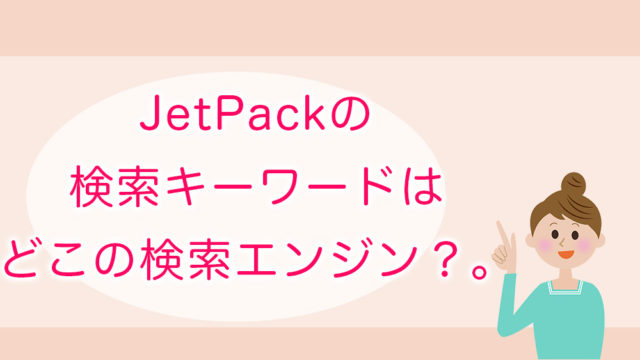 JetPackの検索キーワードはどこの検索エンジン?