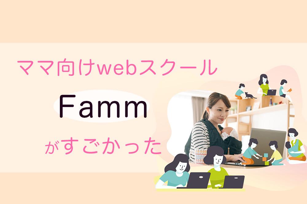 ママ向けwebスクール「Famm」がすごい